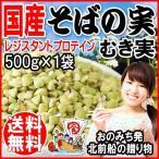 グルメそばの実 国産(北海道産) 食品 ソバ 蕎麦 むき実・ぬき実 500g×1袋 送料無料