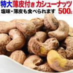 ナッツ 薄皮付き 特大 カシューナッツ 塩味 ロースト500g×1袋メール便限定 送料無料