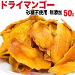 無添加 ドライマンゴー 砂糖不使用 50g×1袋 メール便限定送料無料