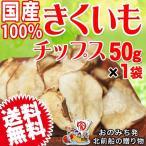 お試し 菊芋チップス きくいも 国産 有機 50g×1袋 無添加 送料無料 イヌリン  菊芋