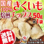 きくいも 菊芋 焙煎 チップス キクイモ 国産 有機 50g×1袋 無添加 送料無料 イヌリン セール  19年1月15日以降の発送予定です