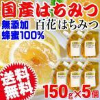 はちみつ 国産 送料無料 百花蜂蜜 150g×5袋 ハチミツ 純粋 蜂蜜 無添加 メール便限定