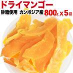 ドライ マンゴー 900g×5袋 カンボジア産 ドライマンゴー メール便限定 送料無料 砂糖使用