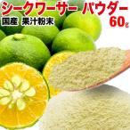 シークワーサーパウダー 果汁末 国産 60g×1袋 デキストリン 送料無料 粉末 ノビレチン