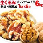 新物入荷 ナッツ 生くるみ6kg (1kg×6袋) 無添加 送料無料 クルミ 胡桃 くるみ アメリカ産(LHP)製菓材料 ナッツ
