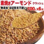 ナッツ 素焼き アーモンド クラッシュ(粉砕・チップ) 無添加 700g×6袋 訳あり ナッツ 送料無料