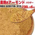 ナッツ 素焼き アーモンド パウダー 粉末(皮付き) 無添加 700g×6袋 訳あり ナッツ 送料無料