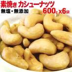 ナッツ カシューナッツ 無塩 700g×6袋 送料無料