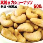 ナッツ カシューナッツ 無塩 700g×1袋メール便限定 送料無料