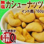 カシューナッツ 無塩 760g×1袋ナッツ メール便限定 送料無料