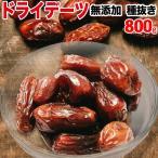ドライフルーツ デーツ(イラン産)800g×1袋 メール便限定 送料無料