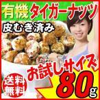 タイガーナッツ スーパーフード オーガニック 皮なし80g×1袋(皮むき)  送料無料 有機