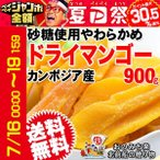ドライ マンゴー 900g×1袋 カンボジア産 ドライマンゴー メール便限定 送料無料 砂糖使用