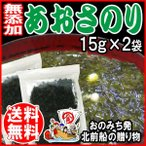 九州産 乾燥 アオサ あおさのり 20g×2袋 メール便限定 送料無料 マグネシウム