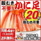 (カニ かに 蟹) わけあり 訳あり 紅ズワイ  カニ足 ポーション 20本 (ボイル) ※同梱3個で+1個おまけ付きに