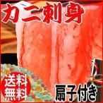 北海道産 紅ズワイガニ 扇子付 足 刺身用 約500g(15-25本前後) ポーション 送料無料