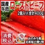 グルメギフト 広島県産 (特産品 名物商品) ギフト 冷凍牛肉/国産牛 ローストビーフ 400g