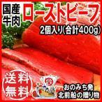 グルメギフト 広島県産 (特産品 名物商品) ギフト 送料無料 /国産牛ローストビーフ 400g 広島県産(ご注文から7日後以降のお届け) 冷凍牛肉