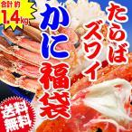 ギフト カニ 福袋 海鮮 選べる福袋 たらば ズワイ 食べ比べ 総重量約1.4kg 生食OK 生ズワイガニ 600g ボイルタラバ 約800g 送料無料