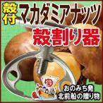 マカダミアナッツ クラッカー 1個 (ナッツ80gおまけ付き)殻割り器 ナッツ メール便限定 送料無料