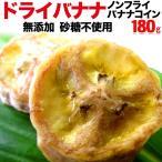 セール 有機ドライバナナ 180g×1袋 ばなな バナナ オーガニック 送料無料 無添加
