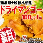 マンゴー ドライマンゴー 無添加 砂糖不使用 100g×1袋 同梱2袋(4000円)購入で+1袋おまけ付きに メール便限定送料無料