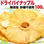 無添加ドライパイナップル 砂糖不使用 100g×1袋 パイナップル メール便限定送料無料