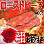 グルメギフト 広島県産 (特産品 名物商品) お花セット 送料無料 食べ頃冷凍牛肉/黒毛和牛のローストビーフ400g 広島県産