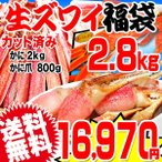 カニ 海鮮(カニ 蟹 かに)  グルメ 福袋 ズワイ カット