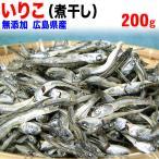 (訳あり ワケあり) お試し 広島県産 無添加 煮干し いりこ(煮干)100g×2袋 メール便 送料無料