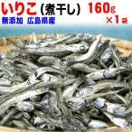 広島 いりこ 広島県産 (特産品 名物商品) 無添加 煮干し160g(いりこ、だしじ ゃこ) 送料無料