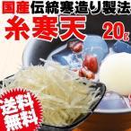 国産 糸寒天 20g×1袋 カット済み 無添加 アルギン酸 送料無料 天草100% 伝統製法
