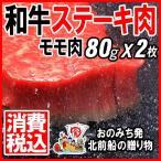 広島県産 (特産品 名物商品) ギフト 食べ頃冷凍牛肉 / 黒毛和牛 / 神石牛 / モモ(ランプ)肉 ステーキ用 / 80g×2枚 広島県産