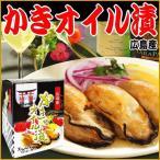 広島県産 (特産品 名物商品) カキ オイル漬け(90g)1本 かき 牡蠣 カキ 焼き牡蠣 広島産