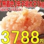 辛子明太子 1kg 送料無料 切れ子(訳あり わけあり ワケあり 穴あき バラ)
