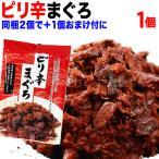 (魚介類 海産物)マグロ まぐろ 鮪佃煮 ピリ辛まぐろ 110g×1袋 同梱2袋(1,000円...