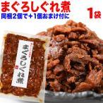 マグロ まぐろ しぐれ煮 180g×1袋 セール ご飯のお供 メール便限定 送料無料 (魚介類 海産物)