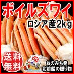 (カニ かに 蟹) 送料無料 ズワイガニ 3Lサイズ2kg(約7?9肩前後入) ロシア・バレンツ海産 鍋セット 蟹(G)