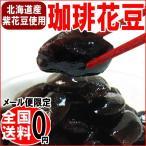 北海道産 紫花豆使用 珈琲花豆180g  煮豆 メール便限定 送料無料
