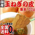玉ねぎの皮 粉末 国産 100g×1袋 たまねぎ 玉ねぎ 北海道産 淡路島産 ケルセチン メール便限定 送料無料