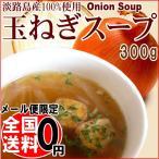 玉ねぎスープ 玉ねぎ たまねぎスープ (コンソメ) 300g スープ 淡路島産 メール便限定 送料無料
