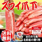 ショッピングポーション 生 ズワイガ二 カニ爪下 ポーション 500g(正味量450g)×1袋 爪 ポーション  爪肉 蟹 セット