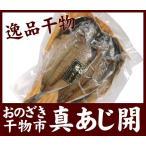海産物専門おのざきの画像5