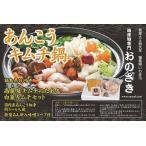 あんこうキムチ鍋セット コラーゲンたっぷり ぷりップリの青森県産アンコウ切身とあん肝入り味噌スープ、さらに白菜キムチ&キムチのたれがセットに!