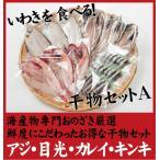 おのざき厳選! 干物セットA 4種(アジ・メヒカリ・カレイ・キンキ)