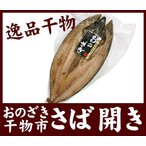 海産物専門おのざきの画像4