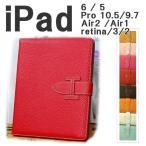 ipad ケース 第6世代 ベルト カード入れ 手帳型 ipad6 ipad5 ipad air3 air2 ipad pro 10.5 9.7 ipad4 ipad3 ipad2 カバー アイパッド レザー スリープ スタンド