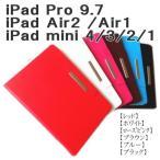 ipad mini 4 ipad air2 ケース ipad pro 9.7 ipad mini 手帳型 マグネット 留め具 ipadair1 ipad mini 3 ipadmini2 カバー アイパッド かわいい おしゃれ