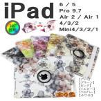 IPAD MINI ケース 手帳型 回転 花柄 かわいい カバー IPAD MINI 3 IPAD MINI ケース IPAD AIR2 ケース アイパッドミニ アイパッドミニ  ipadRetina ipad3 ipad2
