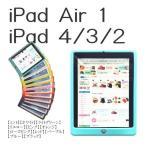 ショッピングiPad ipad air1 ケース iPad air1 ケース iPad retina ケース アイパッドエアー アイパッド カバー シリコン ホームボタン付き